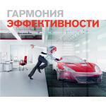 ГАРМОНИЯ ЭФФЕКТИВНОСТИ